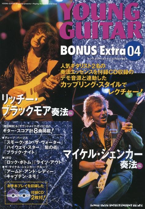リッチー・ブラックモア奏法+マイケル・シェンカー奏法(CD2枚付)