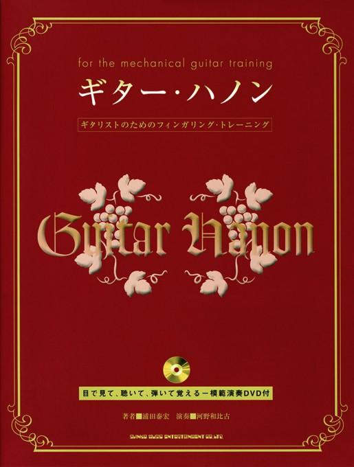 ギター・ハノン(DVD付)