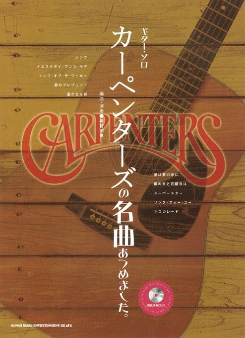 カーペンターズの名曲あつめました。(模範演奏CD付)