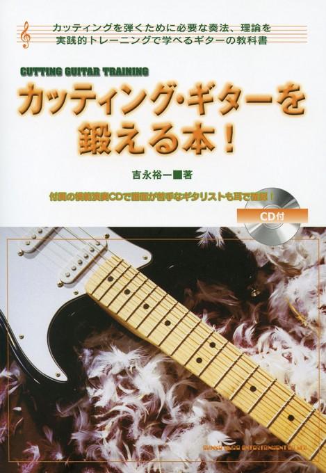 カッティング・ギターを鍛える本!(CD付)