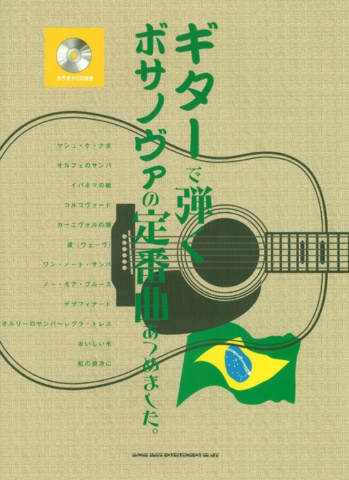 ギターで弾くボサノヴァの定番曲あつめました。(カラオケCD付)