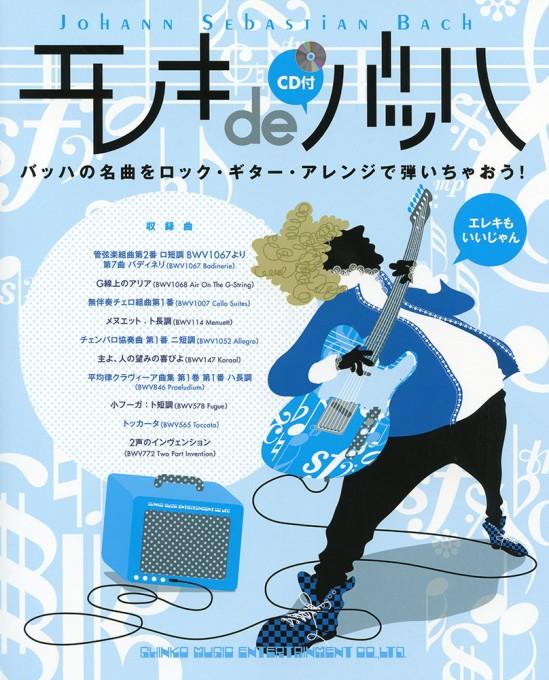 エレキ de バッハ(CD付)
