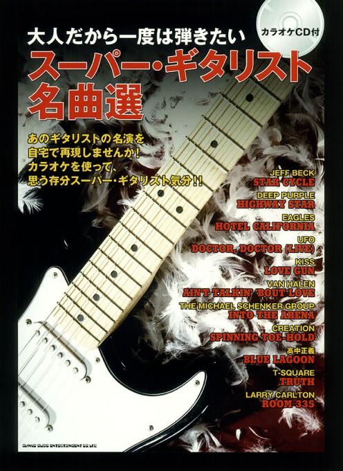 大人だから一度は弾きたいスーパー・ギタリスト名曲選(カラオケCD付)