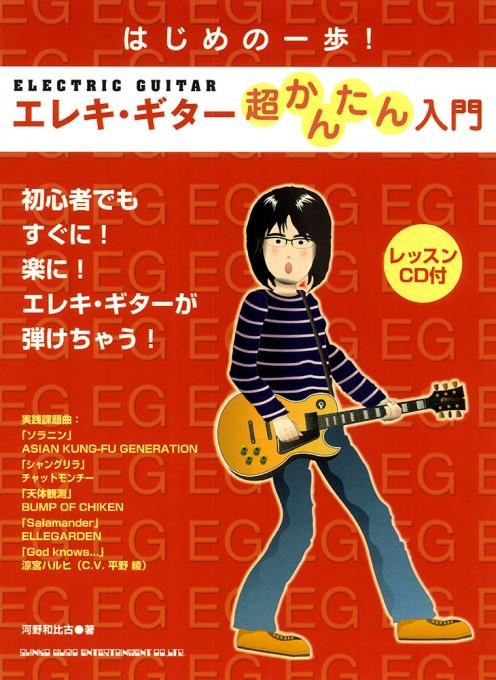 はじめの一歩! エレキ・ギター超かんたん入門(レッスンCD付)