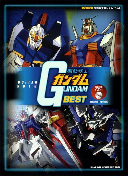 機動戦士ガンダム・ベスト(模範演奏CD付)