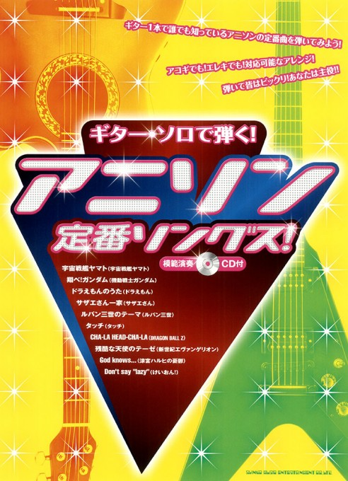 アニソン定番ソングス!(模範演奏CD付)