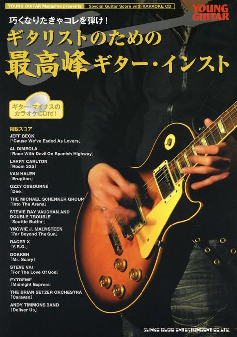 ギタリストのための最高峰ギター・インスト(カラオケCD付)