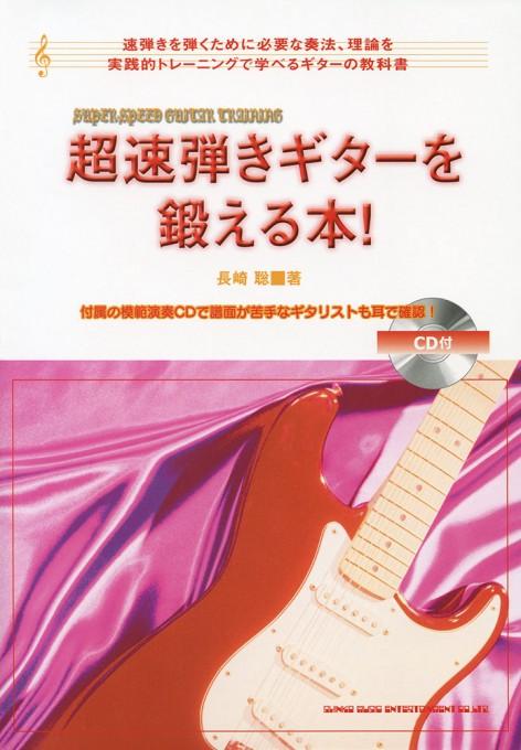 超速弾きギターを鍛える本!(CD付)