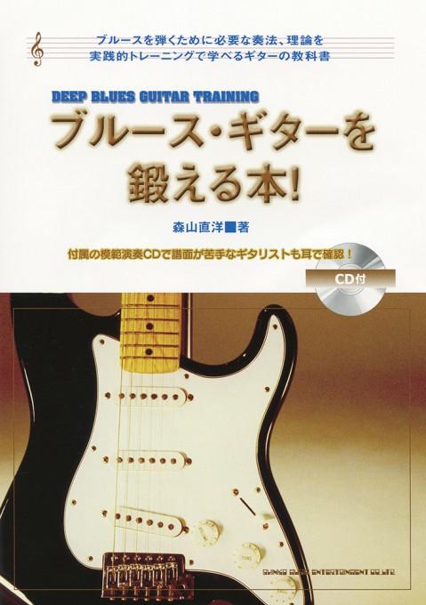 ブルース・ギターを鍛える本!(CD付)