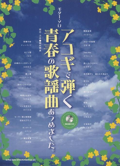 アコギで弾く青春の歌謡曲あつめました。(模範演奏CD付)