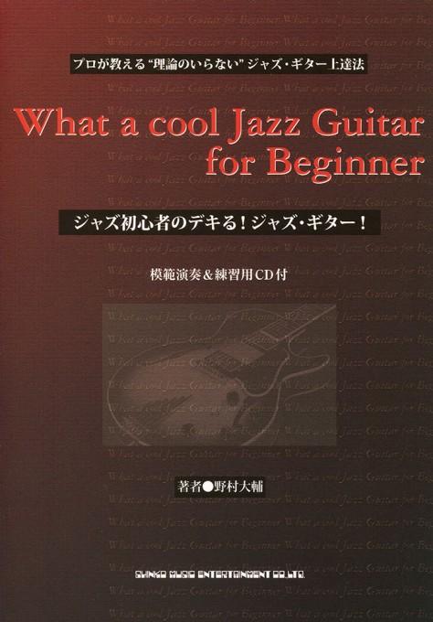 ジャズ初心者のデキる!ジャズ・ギター!(模範演奏&練習用CD付)