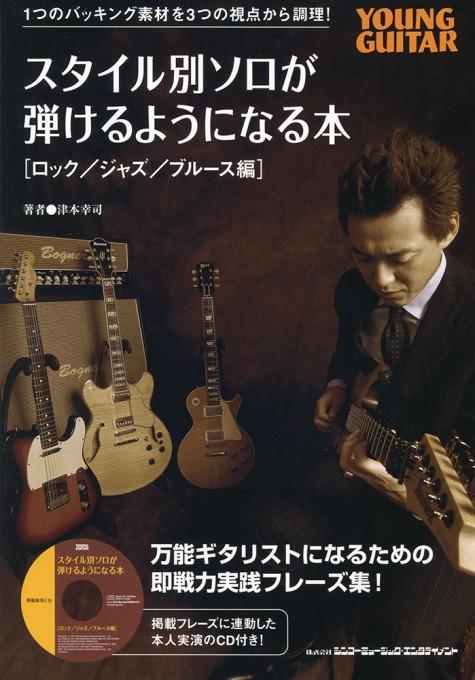 スタイル別ソロが弾けるようになる本[ロック/ジャズ/ブルース編](CD付)