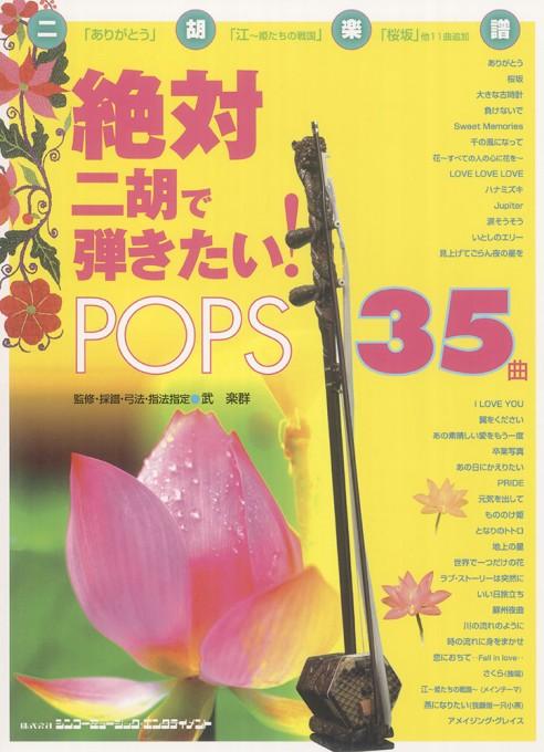 絶対二胡で弾きたい! POPS35曲