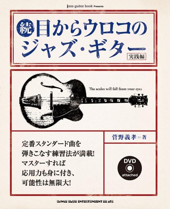 続・目からウロコのジャズ・ギター[実践編](DVD付)