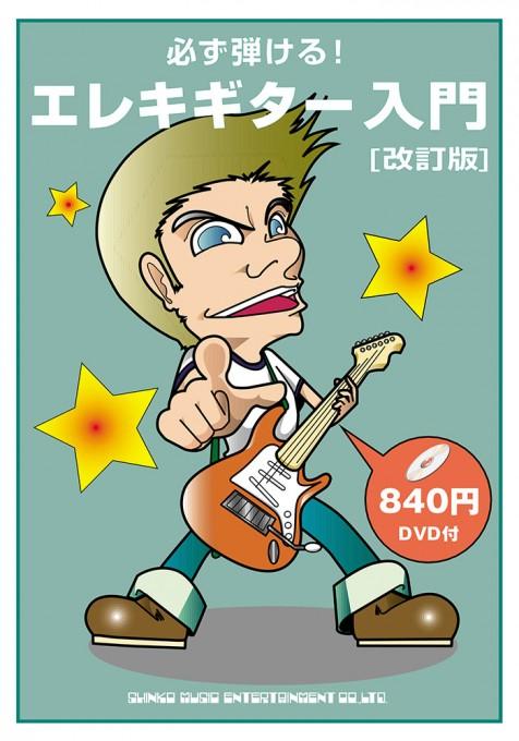 必ず弾ける! エレキギター入門[改訂版](DVD付)