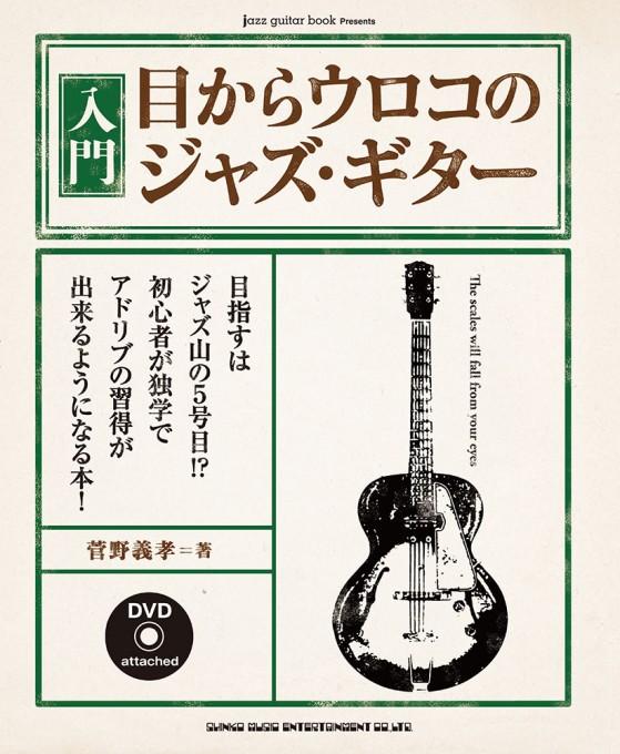 入門・目からウロコのジャズ・ギター(DVD付)