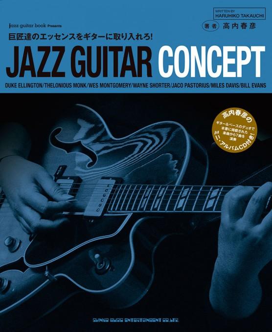 JAZZ GUITAR CONCEPT(CD付)