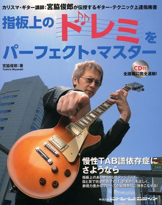 指板上のドレミをパーフェクト・マスター(CD付)