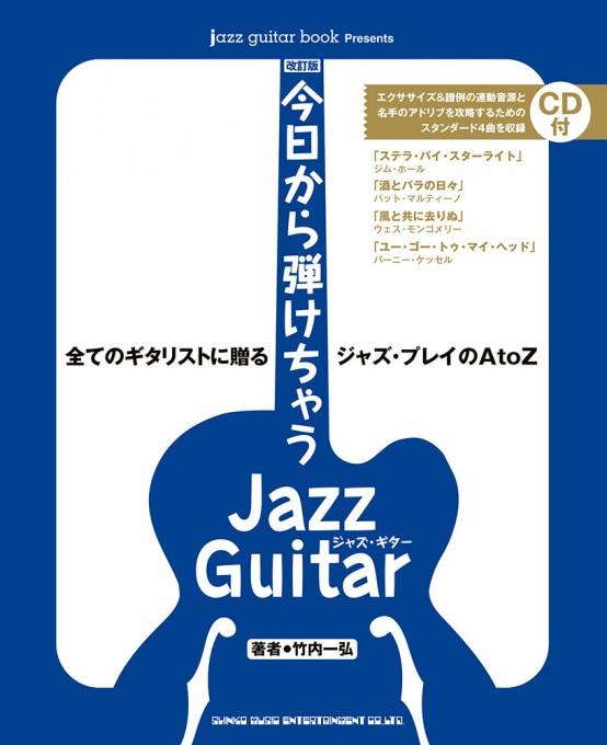 改訂版・今日から弾けちゃうジャズ・ギター(CD付)