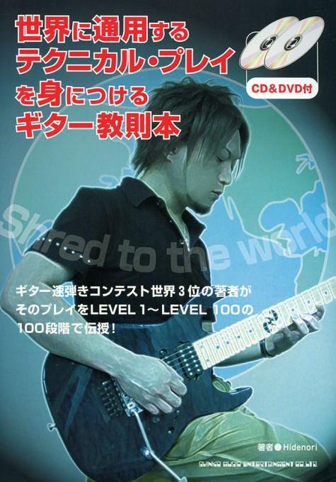 世界に通用するテクニカル・プレイを身につけるギター教則本(CD&DVD付)