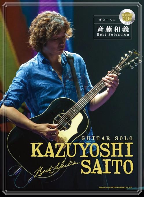 斉藤和義 Best Selection(模範演奏CD付)