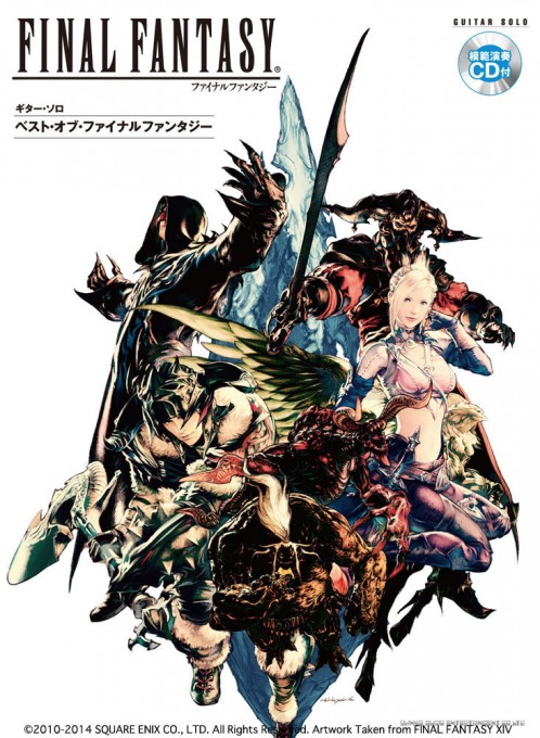 ベスト・オブ・ファイナルファンタジー(模範演奏CD付)