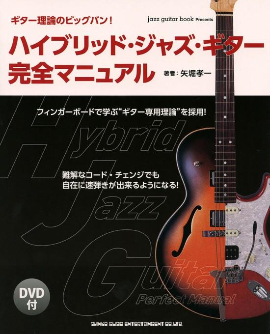 ハイブリッド・ジャズ・ギター完全マニュアル(DVD付)