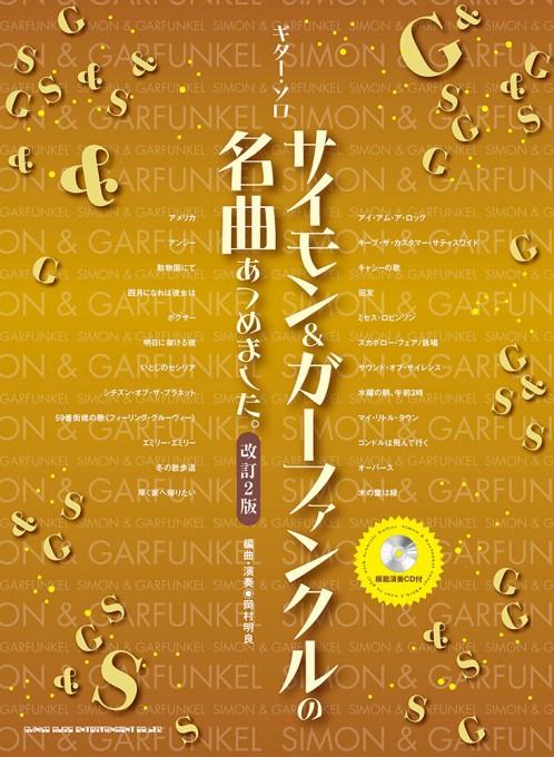 サイモン&ガーファンクルの名曲あつめました。[改訂2版](模範演奏CD付)