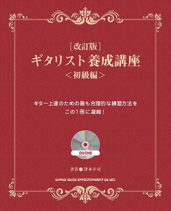 ギタリスト養成講座<初級編>[改訂版](DVD付)