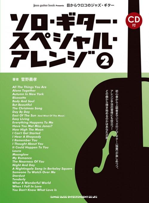 目からウロコのジャズ・ギター ソロ・ギター・スペシャル・アレンジ2(CD付)