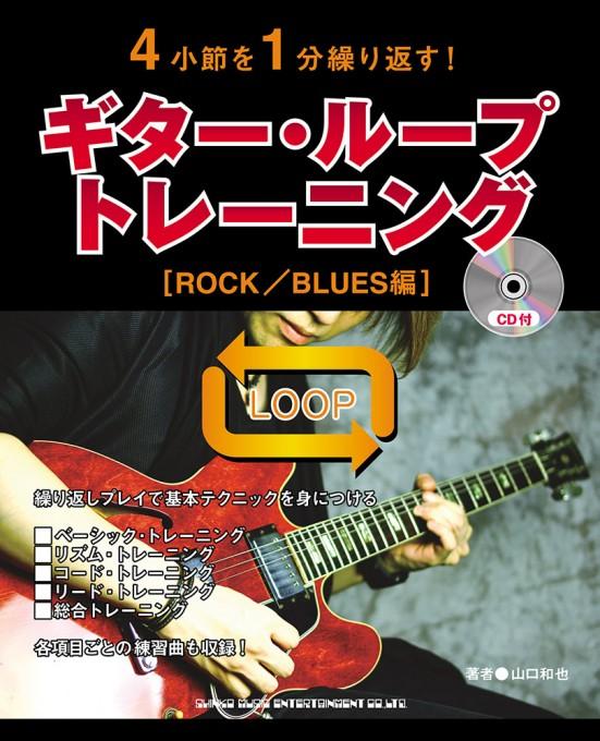 4小節を1分繰り返す! ギター・ループ・トレーニング[ROCK/BLUES編](CD付)