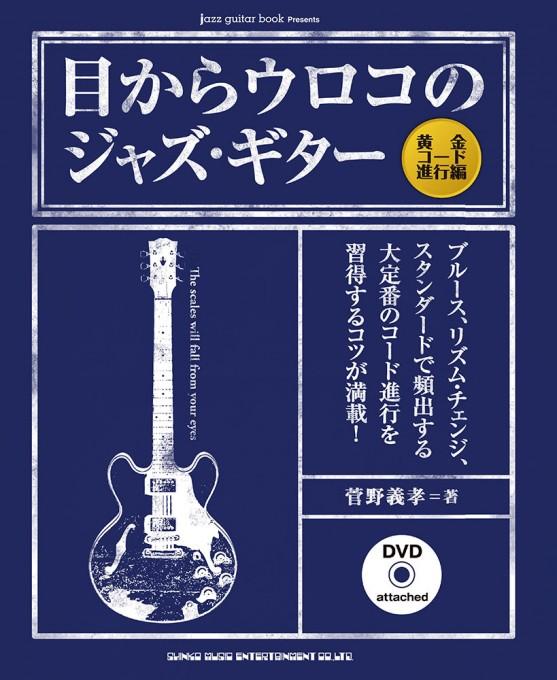 目からウロコのジャズ・ギター[黄金コード進行編](DVD付)