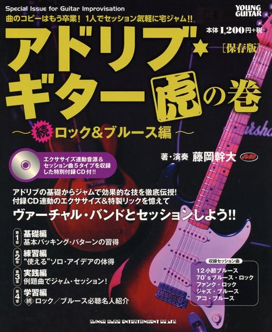 アドリブ・ギター虎の巻~続・ロック&ブルース編~[保存版](CD付)