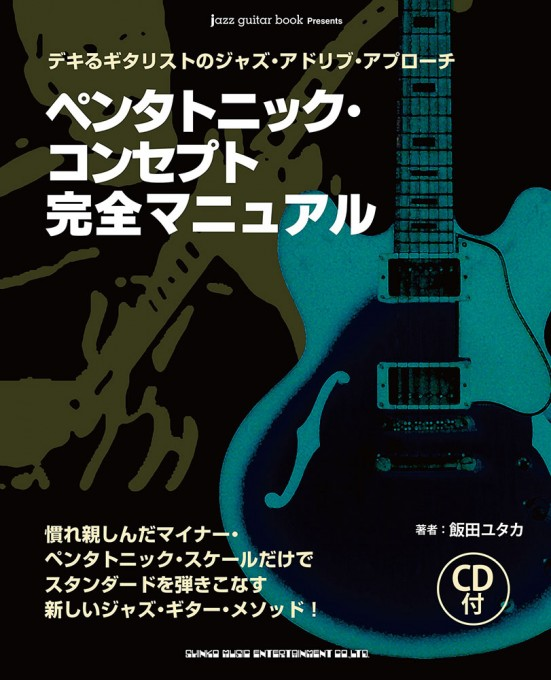 jazz guitar book Presents ペンタトニック・コンセプト完全マニュアル(CD付)