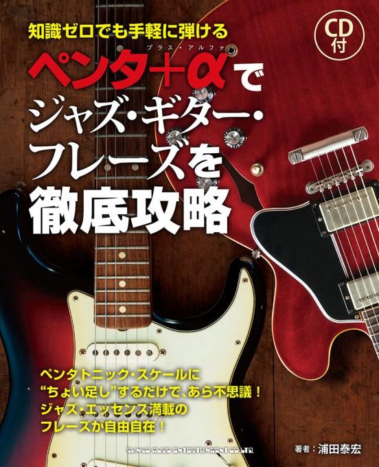ペンタ+αでジャズ・ギター・フレーズを徹底攻略(CD付)