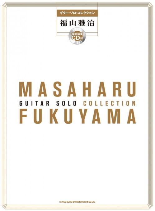 福山雅治(模範演奏CD付)