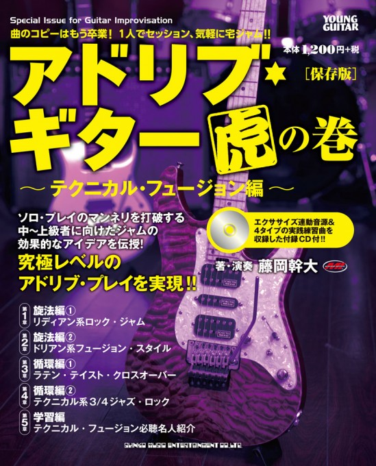 アドリブ・ギター虎の巻~テクニカル・フュージョン編~[保存版](CD付)