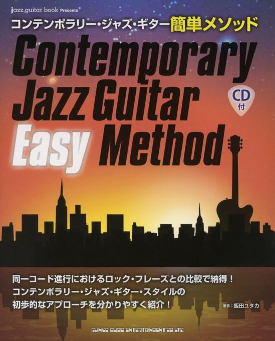 コンテンポラリー・ジャズ・ギター簡単メソッド(CD付)