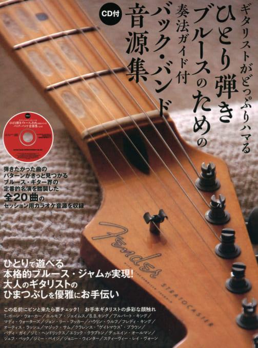ギタリストがどっぷりハマる ひとり弾きブルースのための奏法ガイド付バック・バンド音源集(CD付)