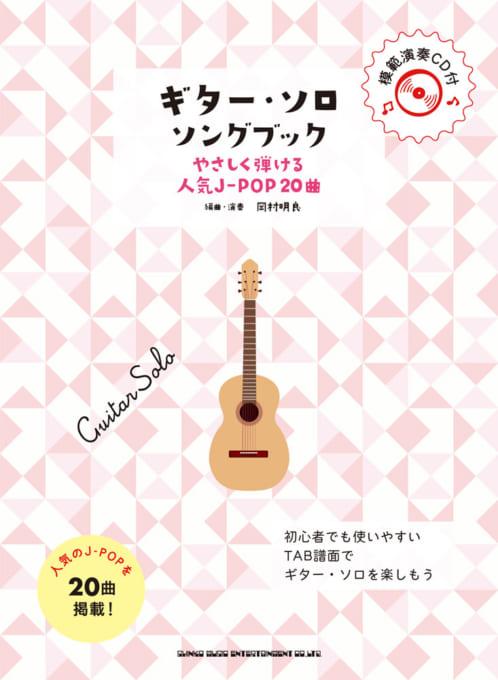 ギター・ソロ・ソングブック-やさしく弾ける人気J-POP20曲-(模範演奏CD付)