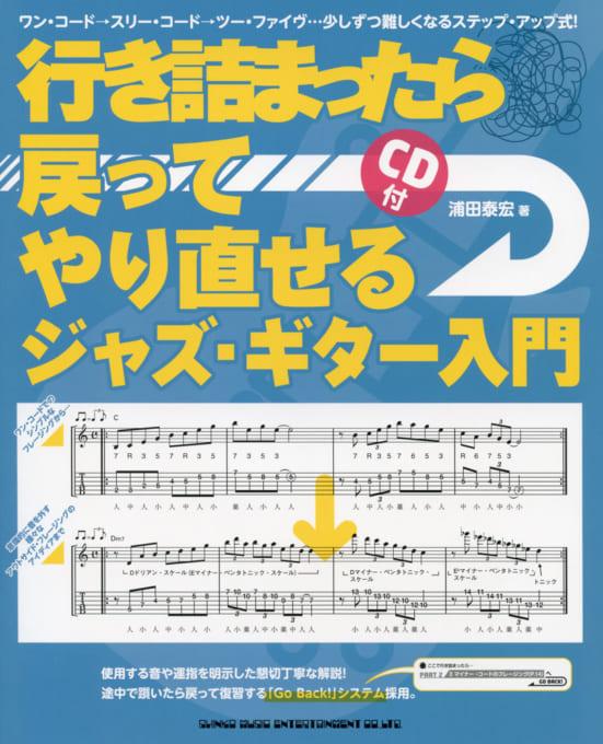 行き詰まったら戻ってやり直せるジャズ・ギター入門(CD付)