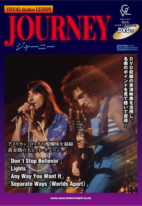 ヴィジュアル・ギター・レッスン ジャーニー(DVD付)