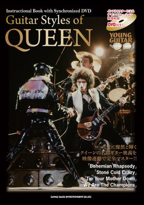 Guitar Styles of QUEEN(DVD付)