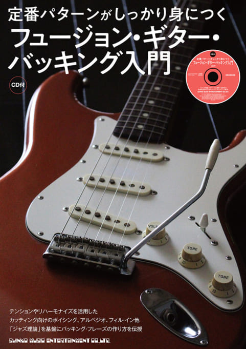 定番パターンがしっかり身につく フュージョン・ギター・バッキング入門(CD付)