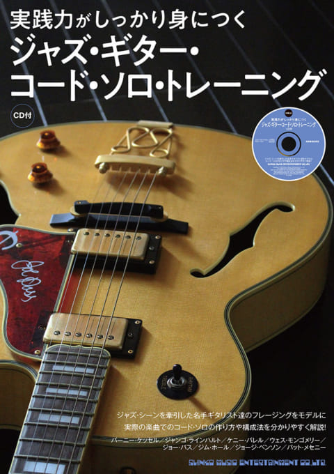 実践力がしっかり身につく ジャズ・ギター・コード・ソロ・トレーニング(CD付)