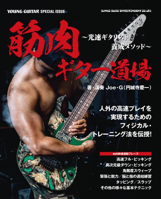 筋肉ギター道場〜光速ギタリスト養成メソッド〜