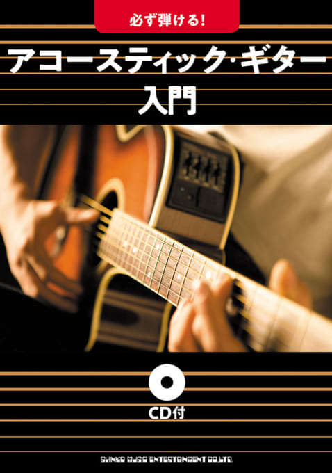 必ず弾ける!アコースティック・ギター入門(CD付)