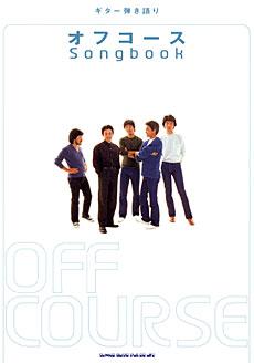 オフコース Songbook