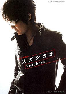 スガシカオ Songbook