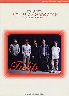 チューリップ Songbook~心の旅/青春の影~